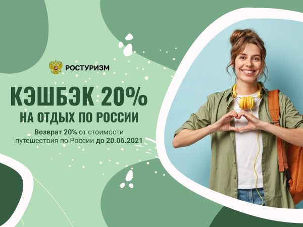 КЭШБЭК 20%  | Отель «Alean Family Resort & Spa Biarritz», Геленджик
